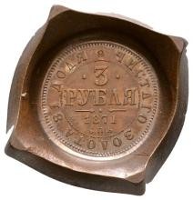 World Coins - Russia - 1871 - 3 Roubles Reverse Trial Piece