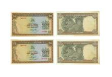 World Banknotes - Rhodesia - Reserve Bank of Rhodesia - 1978 - $5 Sequence Group [2]
