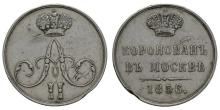 World Commemorative Medals - Russia - Alexander II - 1856 - Coronation Medallion