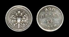 World Coins - Russia - Undated - Silver 'Gold Mine' Ingot - 24 Dolya