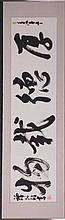 Maestro Tanjianji Orig Chinese Calligraphy Scroll Art