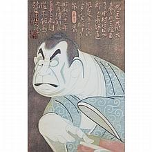 Tsuruya Kokei (1946-    ), NAKAMURA TOMIJURO V AS KO NO MORONO