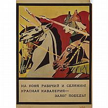 Boris Sylk (20th Century), RUSSIAN REVOLUTIONARY POSTER, KIEV, 1920, Colour lithograph with screen printing and cyrillic lettering. Unframed., Sheet 27.25