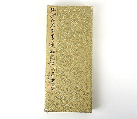 Chinese Calligraphy Album from Zhang Daqian