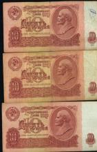 1961 Russia 10 Ruble Better Grade Note  10pcs
