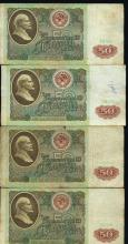 1991 Russia 50R Better Grade Note 10pcs