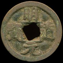 1000AD Ming Dao Yuan Bao Hi Grade China Cash Coin SCARCE