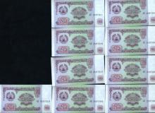 1994 Tajikistan 20R Crisp Unc Note 9pcs Scarce Sequential