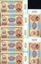 1981 Mongolia 10T Note Crisp Unc 10pcs Scarce Sequential