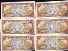 1986 Buthan 5N Note Crisp Unc 7pcs Scarce Sequential