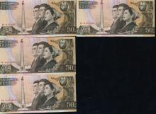 1992 N Korea 50W Note Crisp Unc 10pcs Scarce Sequential