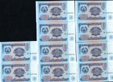 1994 Tajikistan 20R Crisp Unc Note 10pcs Scarce Sequential