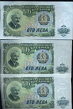 1951 Bulgaria 100L Crisp Unc Note 10pcs Scarce Sequential