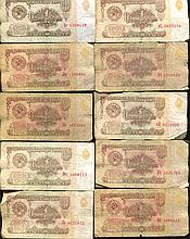 1961 Russia 1 Ruble Note Circulated 10pcs