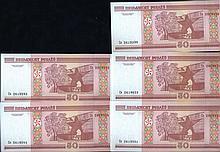 2000 Belarus 50R Crisp Unc Note 10pcs Scarce Sequential