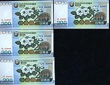 2005 N Korea 200W Note Crisp Unc 10pcs Scarce Sequential
