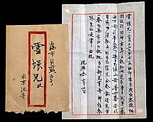 AN OLD LETTER FROM CHEN YAN BING