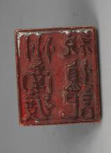 A FINELY CARVED BRONZE SEAL
