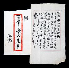 A HUANG BING HONG LETTER (ATTRIBUTED TO 1865 - 1955)