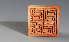 A OLD FINELY CARVED JADE SEAL