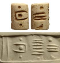 A crème marble Proto-Elamite cylinder seal