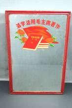 Cultural Revolution Mirror w/ Chairman Mao