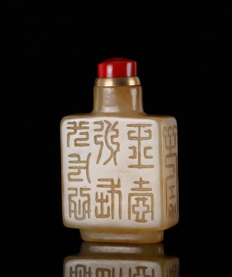 18/19th C. Chinese Yellow Jade Carved Snuff Bottle