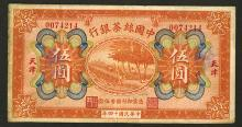 China Silk and Tea Industrial Bank, 1925