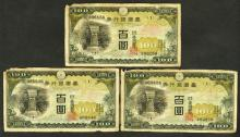 Bank of Taiwan Ltd. 1937 ND Issue.