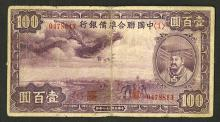 Federal Reserve Bank of China, 1938 Second Issue.