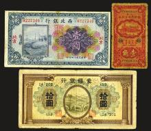Chinese Banknote Trio, 1925-44 Issues