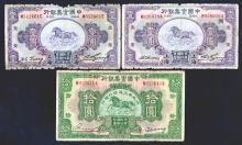 National Industrial Bank of China. 1931 Issue.