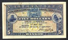 AIA XXXIII June 28th Auction Chinese, Asian & Worldwide Banknotes and Chinese Scripophily