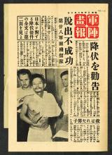 Psychological Warfare Division, SEAC. Synopsis Gunjin Gaho SJG/34. 6.8.1945. plus flier.