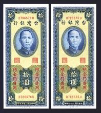 Bank of Taiwan, 1950 Branch Issue Sequential Pair.