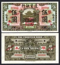 "Frontier Bank, 1925 Issue, ""Harbin"" Branch Uniface Front Back Specimens."