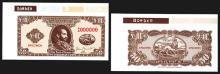 State Bank of Ethiopia Essay Banknote.