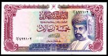 Central Bank of Oman, 1990 (AH1411) Issue Banknote.