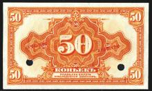 Provisional Siberian Administration Specimen Banknote.