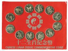 Chinese Lunar Zodiac Commemorative Coins. 2001-2012.