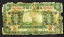 Agricultural and Industrial Bank of China, 1927