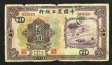 Agricultural and Industrial Bank of China, 1932