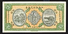 Bank of Kiangsi, 1916 Dollar Issue.