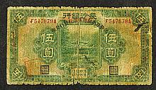 Hunan Provincial Bank, ND (old date 1928), Issued Banknote.