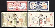 Bank of China, Tunxi Branch Banknote Lot of 4 different 1942 issues.