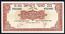 Bank Leumi Le-Israel B.M., ND (1952) High Grade Issue.