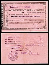 Blagoveshchensk Government Bank, 1919-20 Currency Notes Issue.