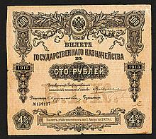 North Russia, 1919 Revalidated Issue.