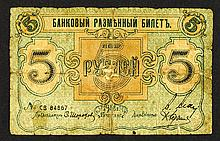 Pskov Bank 1918 Small Change Notes Issue