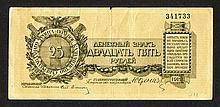 Russia - Northwest Field Treasury, 1919 Issue.